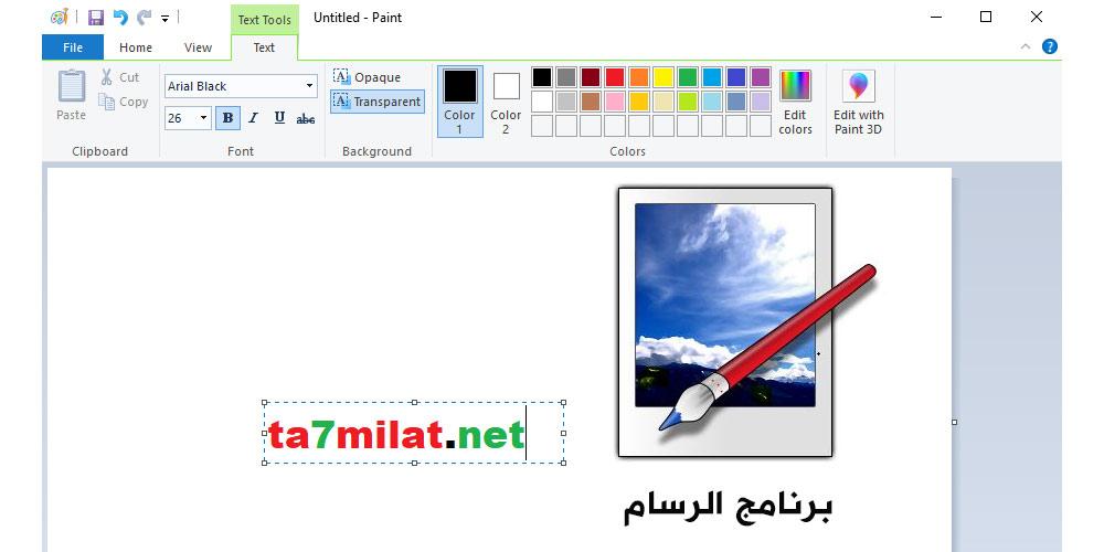 برنامج الرسام للويندوز