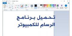برنامج الرسام تحميل للكمبيوتر paint لتعديل الصور والكتابة ويندوز 10 8 7