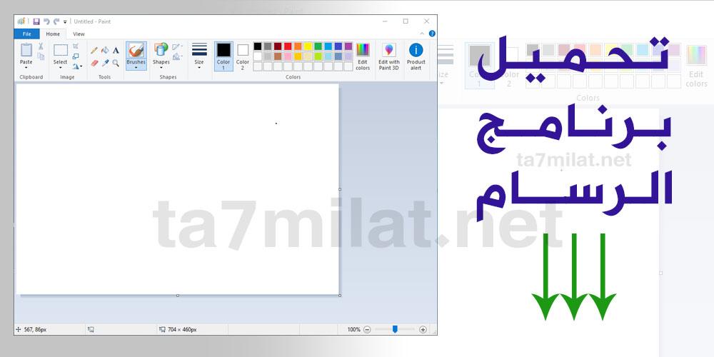 تحميل برنامج الرسام