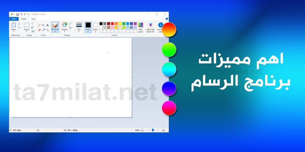 مميزات برنامج الرسام