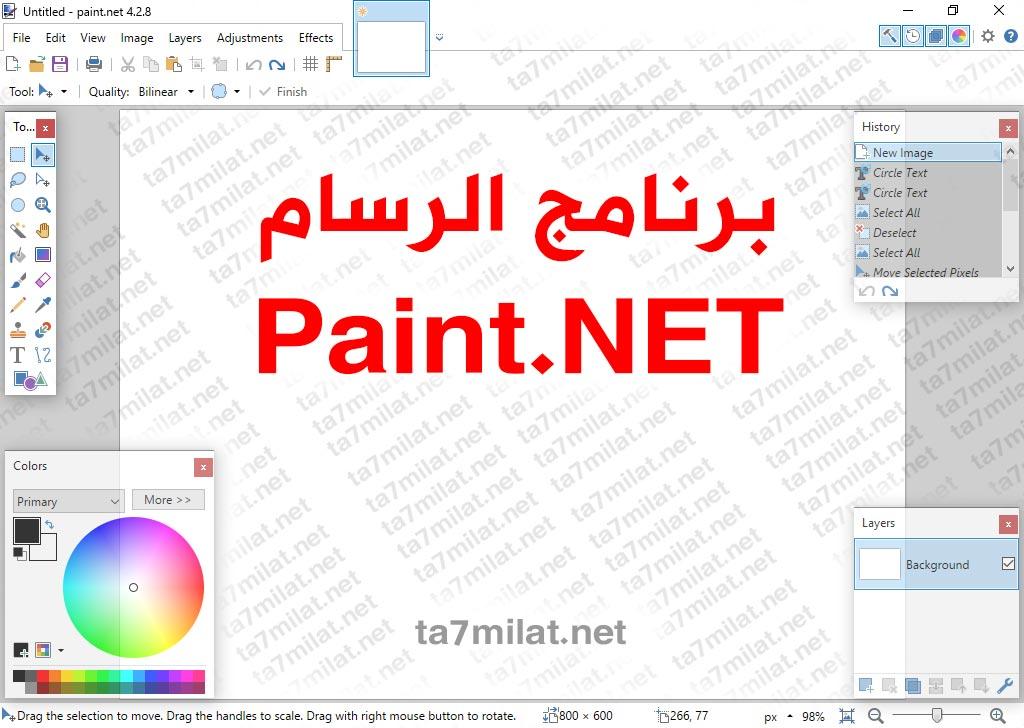 واجهة برنامج الرسام Paint.net 2020