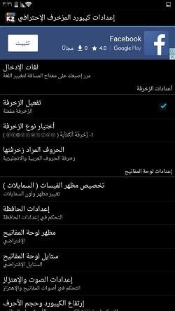 تنزيل كيبورد مزخرف جميل تلقائي عربي وانجليزي للاندرويد
