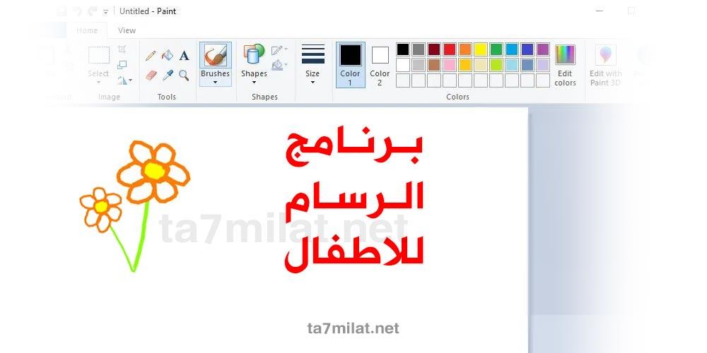 برنامج الرسام للاطفال تعليم الرسم والتلوين علي الكمبيوتر وشرح