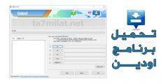 تحميل برنامج اودين 3 2020 للكمبيوتر اخر اصدار شرح odin لعمل سوفت وير