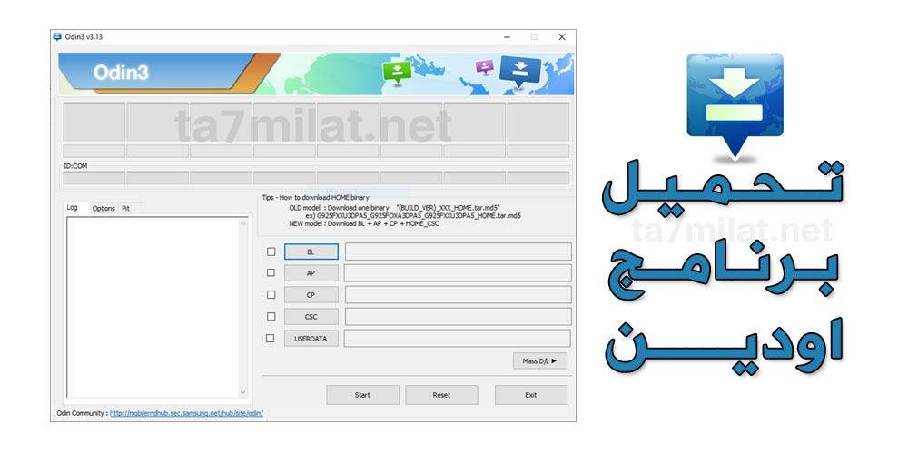 تحميل برنامج سوفت وير للكمبيوتر مجانا