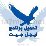 تحميل ايجل جيت برنامج EagleGet الصقر 2020 للكمبيوتر عربي مجاني