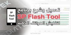 تحميل برنامج SP Flash Tool تفليش الهواتف فلاش تول 2020