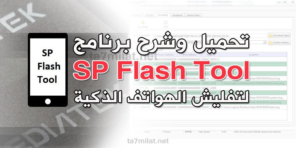 تحميل برنامج SP Flash Tool