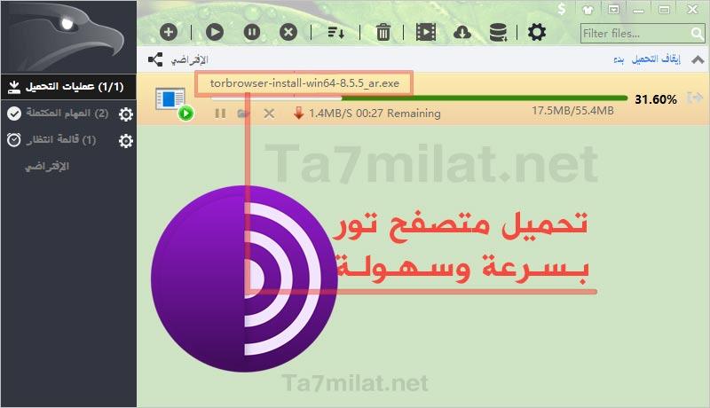 تحميل متصفح تور لفتح المواقع المحجوبة