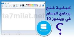كيفية فتح برنامج الرسام في ويندوز 10 7 8 خطوات تشغيل Paint