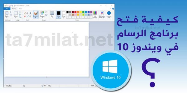 كيفية فتح برنامج الرسام في ويندوز 10