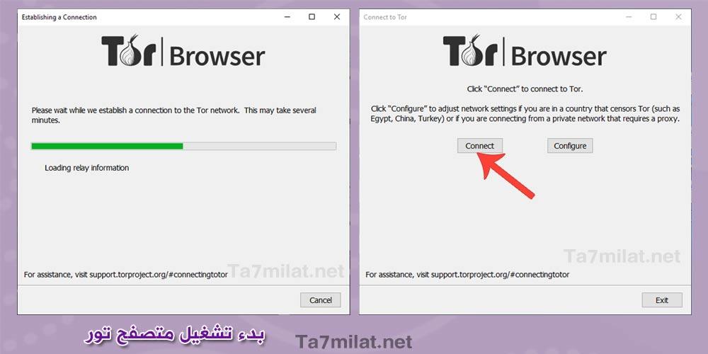 فتح متصفح تور لفتح المواقع المحجوبة