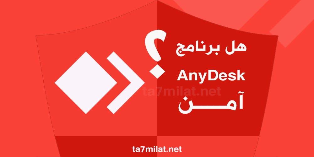 هل برنامج anydesk امن