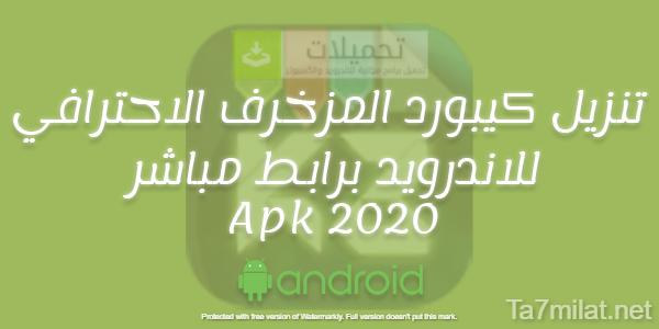 تنزيل كيبورد المزخرف الاحترافي عربي للاندرويد Apk اخر اصدار