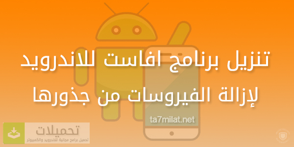تحميل برنامج افاست للاندرويد عربي برابط مباشر Avast Apk