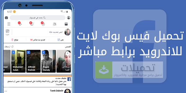 تحميل فيس بوك لايت للاندرويد Apk فيس بوك بحجم صغير
