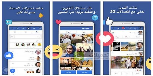تنزيل فيس بوك لايت للاندرويد Apk فيس بوك بحجم صغير