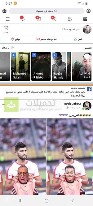 تحميل فيس بوك لايت Lite للاندرويد Apk فيس بوك بحجم صغير