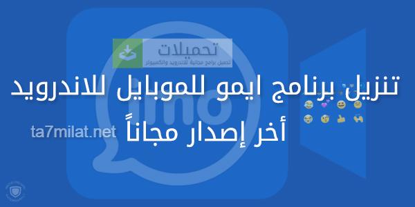 تنزيل برنامج ايمو للاندرويد عربي Imo Apk برابط مباشر