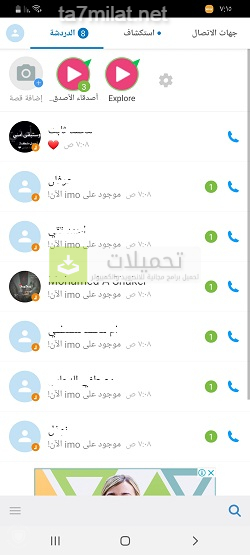 تحميل برنامج ايمو للاندرويد عربي Apk برابط مباشر