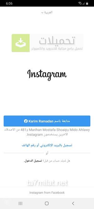 تحميل انستقرام للاندرويد عربي Instagram Apk اخر اصدار