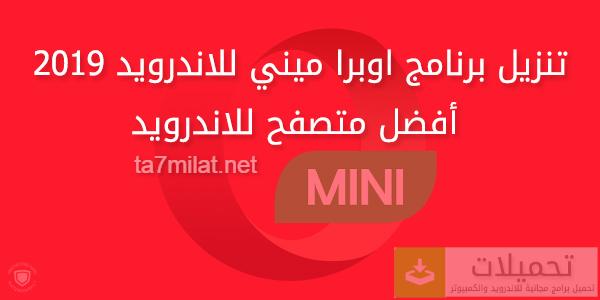 تحميل متصفح اوبرا ميني للاندرويد عربي Opera Mini Apk مجاناً