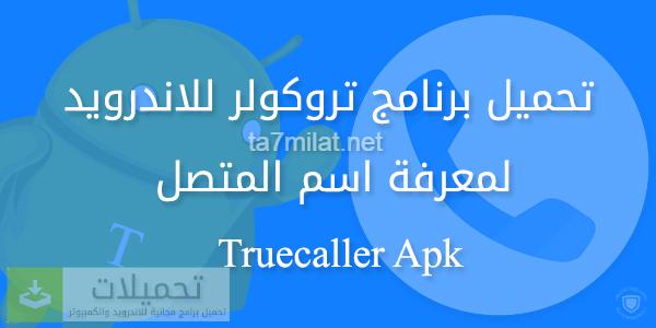 تحميل برنامج تروكولر للاندرويد Apk لمعرفة اسم المتصل