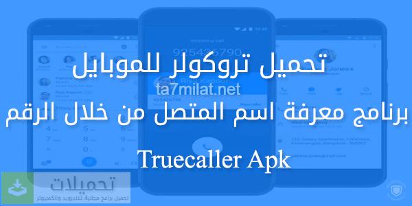 تحميل تروكولر للموبايل برنامج معرفة اسم المتصل من خلال الرقم