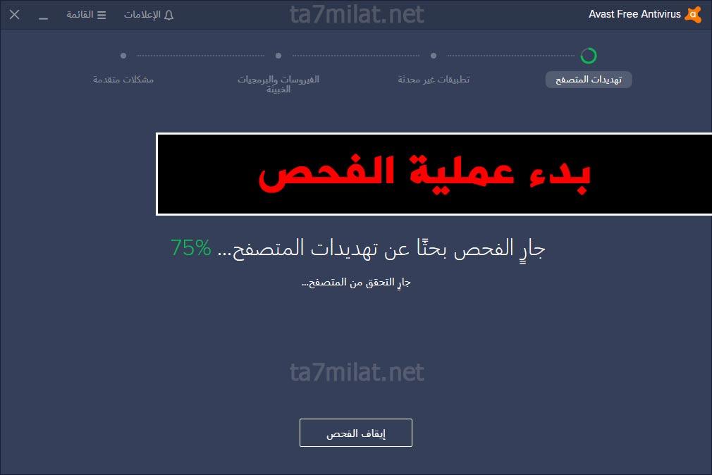 افاست عربي فحص الكمبيوتر برنامج حماية من الفيروسات مجانا