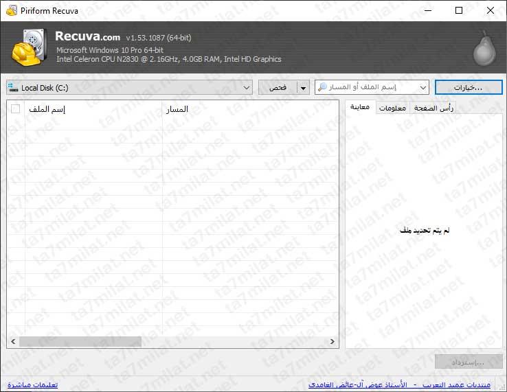 برنامج Recuva-الواجهة