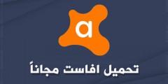 تحميل برنامج افاست 2020 عربي للكمبيوتر Avast مجانا انتى فيرس ويندوز