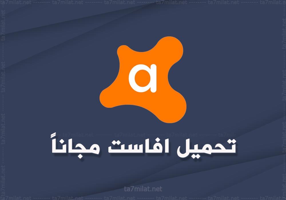 تحميل ويندوز 7 عربي كامل مجاني للكمبيوتر 2019