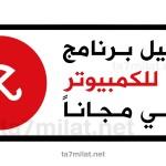 تحميل برنامج افيرا 2020 عربي مجاني  Avira Free Antivirus للكمبيوتر