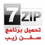 تحميل برنامج 7zip لفك الضغط للكمبيوتر 32 64 بت مجانا ويندوز 10 7 8 XP
