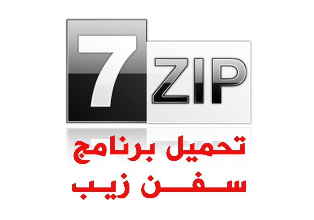 تحميل برنامج سفن زيب عربي