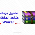 تحميل برنامج وينرار 2021 عربي Winrar 32 بت 64 Bit للكمبيوتر 2020
