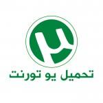 تحميل تورنت عربي 2020 برنامج uTorrent للكمبيوتر ويندوز 64 32 بت
