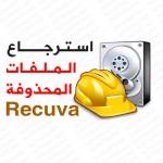 تحميل برنامج ريكوفا 2020 Recuva استرجاع الملفات المحذوفة من الكمبيوتر