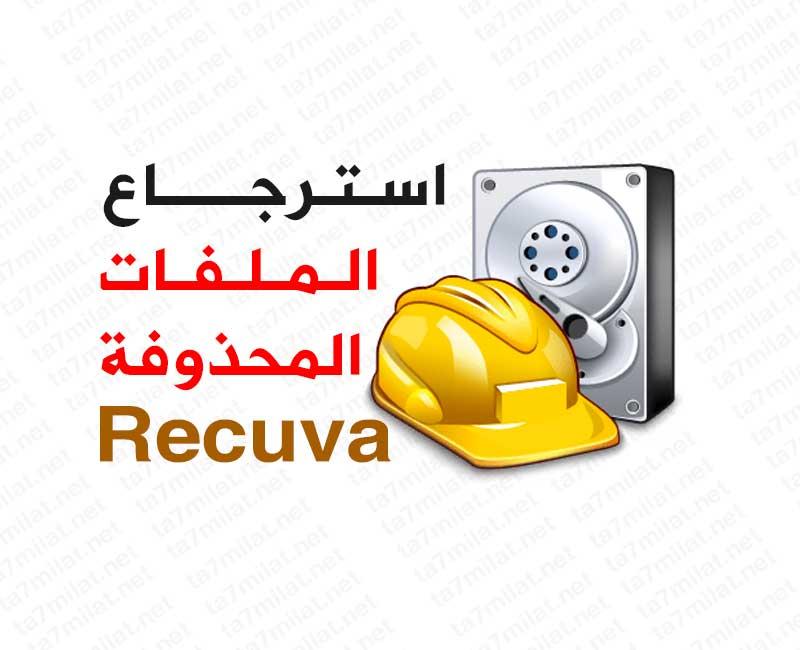 تحميل برنامج ريكوفا لإسترجاع الملفات المحذوفة