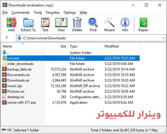 واجهة برنامج وينرار 2020 عربي 64 بت 32