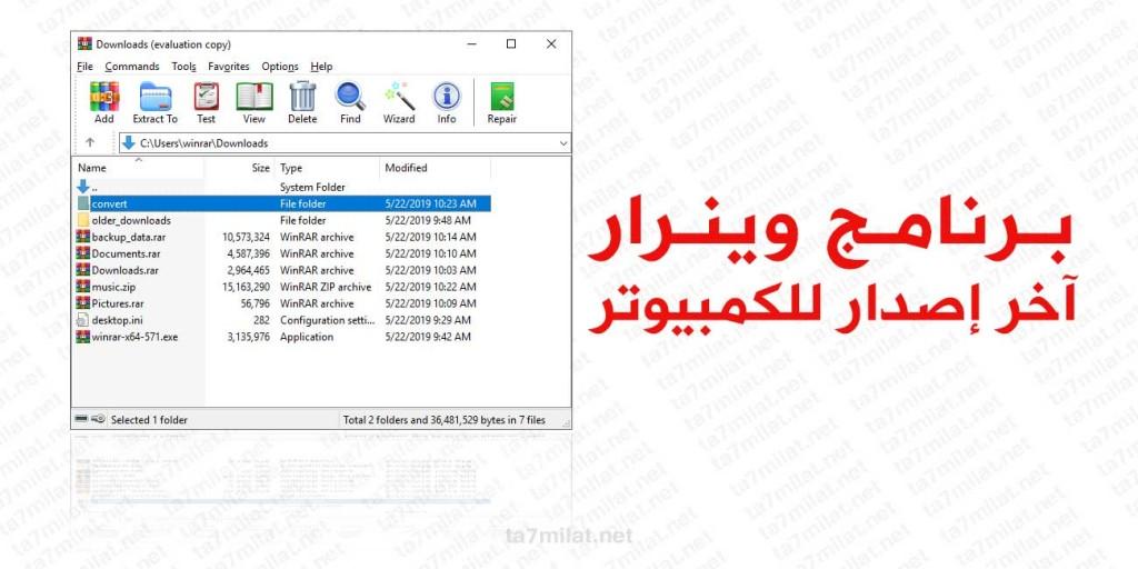 وينرار اخر اصدار للكمبيوتر 2020