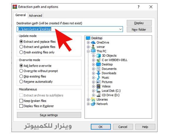 برنامج وينرار عربي مسار استخراج الملفات المضغوطة