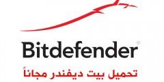 تحميل برنامج بيت ديفندر مجاني 2020 عربي BitDefender AntiVirus