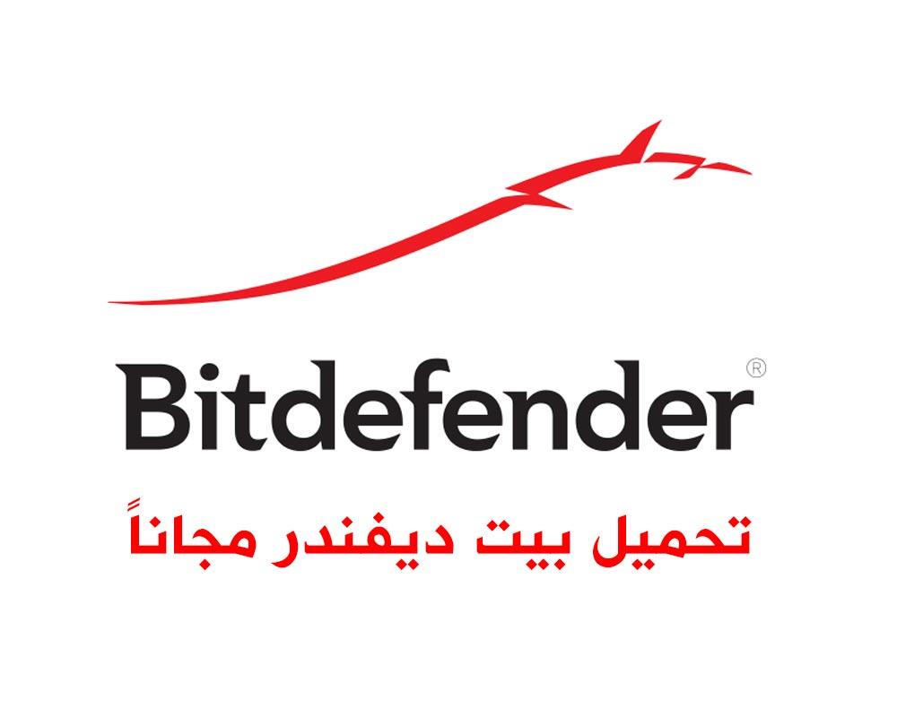 تحميل برنامج بيت ديفندر انتي فايروس