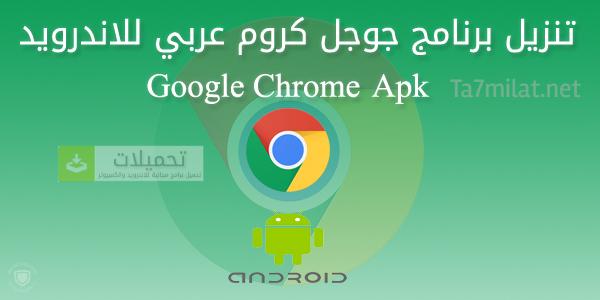 تحميل جوجل كروم للاندرويد عربي Apk برابط مباشر