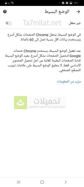 تحميل Google Chrome Apk