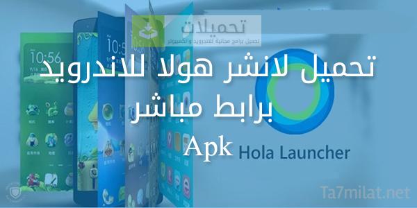تحميل برنامج هولا لانشر للاندرويد عربي Apk اخر اصدار