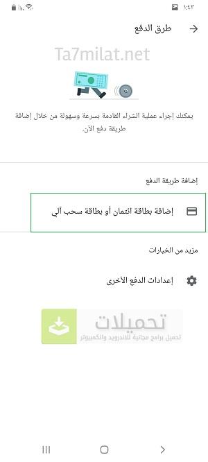 طريقة الشراء من متجر جوجل بلاي بالفيزا
