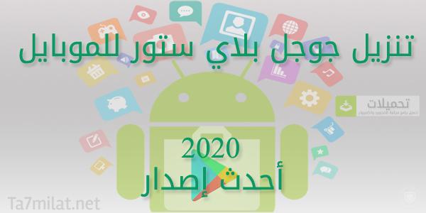 تحميل متجر جوجل بلاي ستور 2020 Apk اخر اصدار