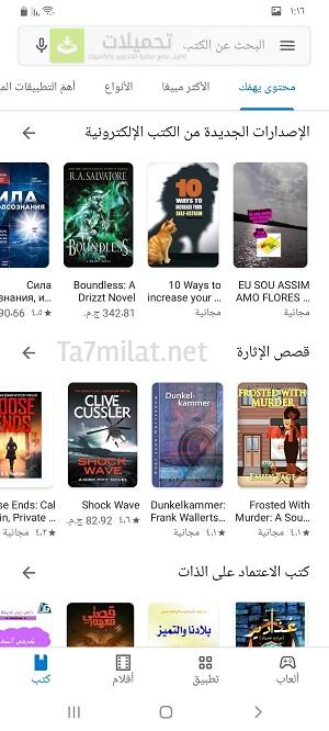 سوق Google Play للكتب